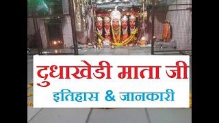 श्री दुधाखेडी माता जी मंदिर का इतिहास भानपुरा | DUDHAKHEDI MATA  BHANPURA | SHININGINDIA ||