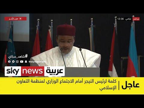 عاجل | رئيس النيجر: الدول الإسلامية أكثر من يتعرض للإرهاب