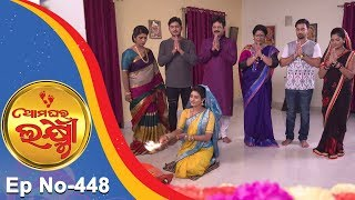 Ama Ghara Laxmi Ep 448 - 13th October 2017