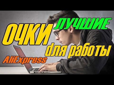 Xiaomi RoidMi B1 Очки для работы за компьютером с AliExpress