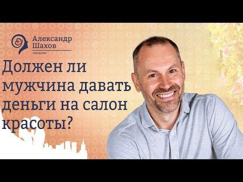 Александр Шахов: Должен ли мужчина давать деньги на салон красоты?