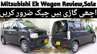 Mitsubishi ek wagon 2007 review | Mitsubishi ek wagon 2007 for sale | Used cars