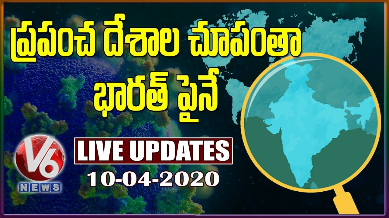 Countries Across The Globe Looks At India | Corona Outbreak LIVE Updates 10-04-2020 | V6 News