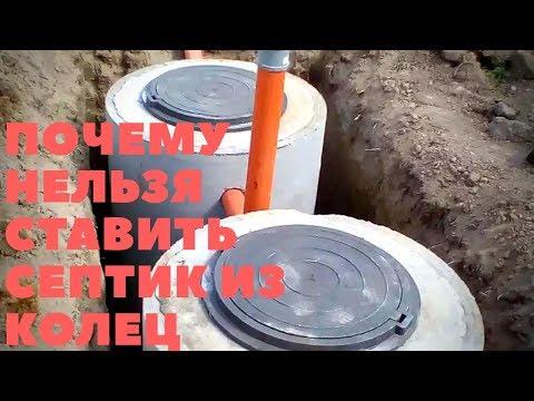 Почему нельзя ставить септик из бетонных колец? 2 серия