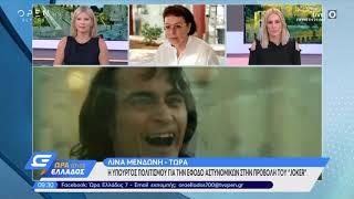 Joker: Τι λέει η υπ. Πολιτισμού για την έφοδο σε σινεμά - Ώρα Ελλάδος 07:00 | OPEN TV