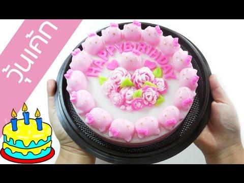 วิธีทำวุ้นเค้กคิตตี้ดอกกุหลาบ - How to Make Kitty Rose Jelly Cake | วุ้นแฟนซี
