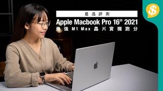 最強晶片實機跑分﹗Apple M1 Max MacBook Pro  16吋 外形、熒幕、鍵盤開箱評價|內附效能、GPU全面測試 對比M1 MBP|中文字幕|廣東話【Price.com.hk產品比較】
