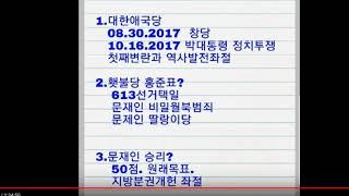 LA 시사논평 TV / 613지방선거평가: 대한애국당의 기적들