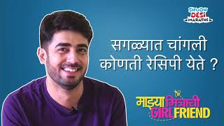 EXCLUSIVE Rapid Fire Round with Akshay Mhatre | Only on ShudhDesi Marathi