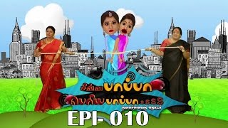 Chinna Papa Periya Papas - Episode - 10 - 17/01/2