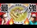 最強の塩ラーメン【滋養軒】函館で本物の味に出会った動画【飯テロ】ramen