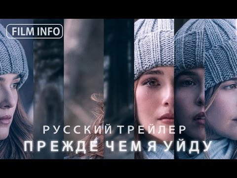Смотреть «Прежде чем я усну» 2014 / Психологический триллер с Николь Кидман / Трейлер