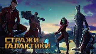 Стражи Галактики. Первый дублированный трейлер. Guardians of the Galaxy 2014