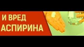 ШОК ! АСПИРИН ВРЕД И ЧЕМ ЗАМЕНИТЬ 21.01. 2018 г.