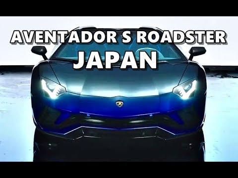 Lamborghini Aventador S Roadster 50th Anniversary Japan Youtube