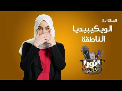 نور خانم   الحلقة 03   الويكيبيديا الناطقة