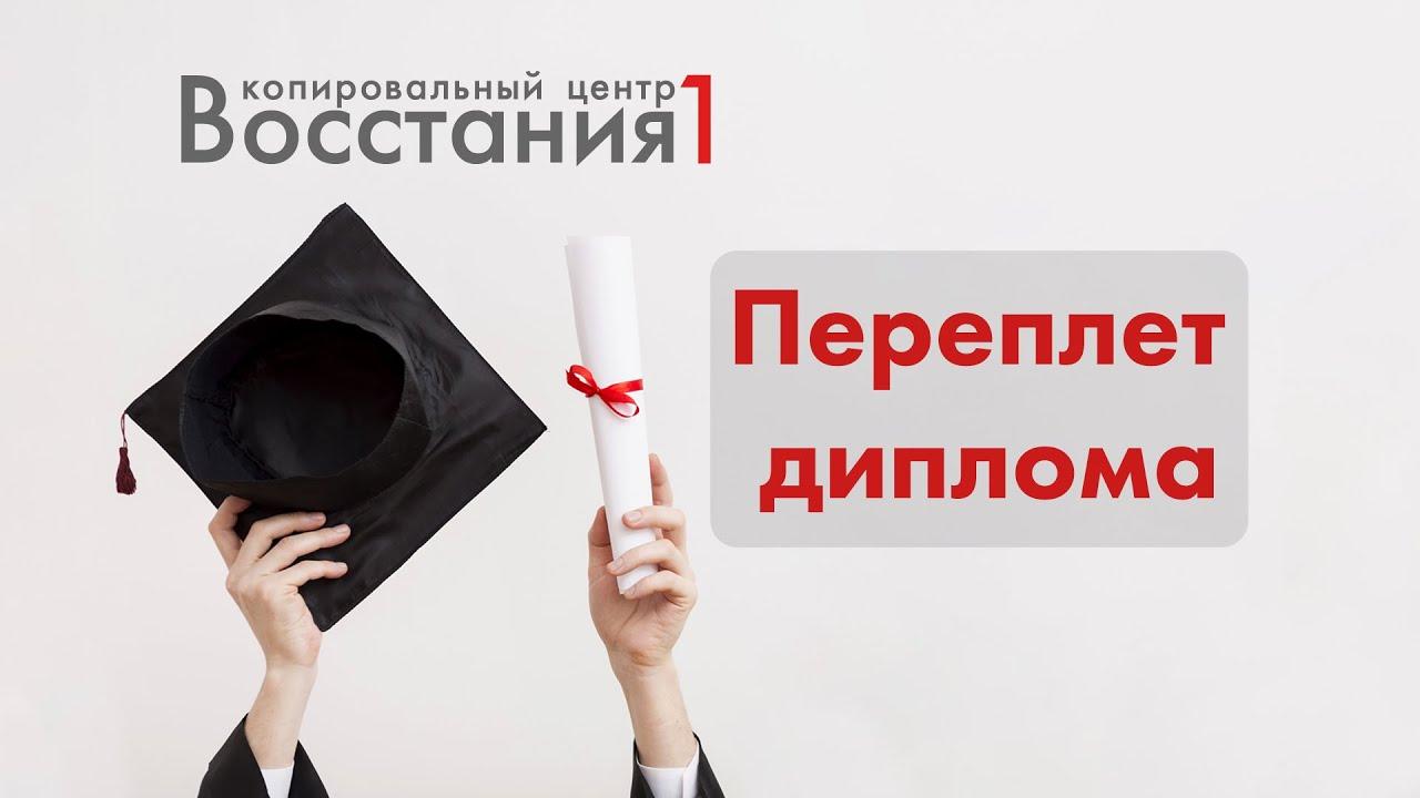 Купить диплом мфюа на настоящем бланке гознак государственного образца. Продажа дипломов московского финансово-юридического.