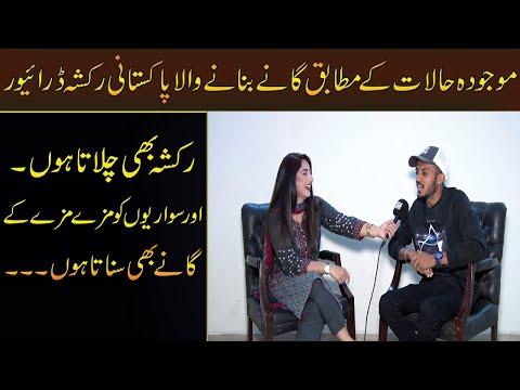 Muhammad Usama Ghazi: Pakistan Riksha Driver Singer Talent, Asim Kasy Halaat Ke Mutabiq Rap Song Banata Hai