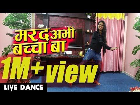LIVE DANCE # Marad Abhi Baccha Ba # मरद अभी बच्चा बा | Chandani Singh का जबरदस्त लाइव डांस