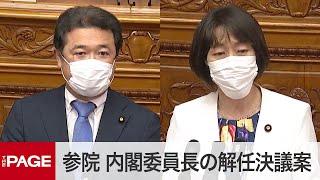 YouTube動画:【国会中継】参院 本会議(2021年6月15日)