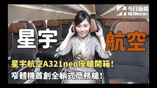 星宇航空A321neo座艙開箱!窄體機首創全躺式商務艙