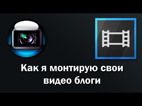 Как я монтирую свои видео блоги - Cмотреть видео онлайн с youtube, скачать бесплатно с ютуба