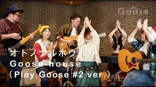 オトノナルホウヘ→ / Goose house (Play.Goose #2 ver. )
