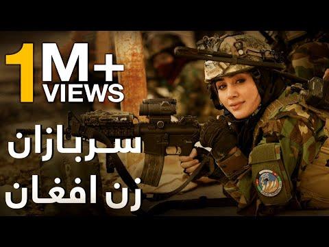 A Short Documentary Of Afghan Female Army / مستند کوتاه سربازان زن افغان