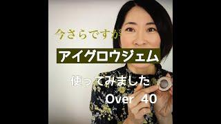 2019年40代おすすめアイメイク使ってみた!  New Eyeshadow - Eye glow gem by Japanese Makeup brand Decorte!