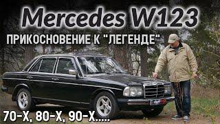 "Мерседес 123/Mercedes Benz E Класс W123 ""Мерседес-Легенда 70-х, 80-х, 90-х.....  Лучший..."