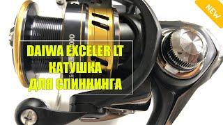 Daiwa Exceler e 3000