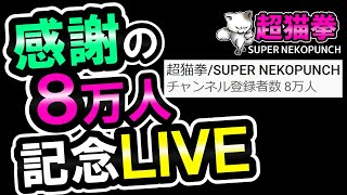 【超猫拳LIVE】登録者8万人記念配信、APEXやりながら雑談とか(ΦωΦ)b[超猫拳周辺機器]