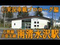 夕張支線・南清水沢駅【Y22】①沼ノ沢→南清水沢・実況車載動画編