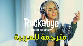 Madilyn Bailey - Rockabye (Cover) مترجمة عربي