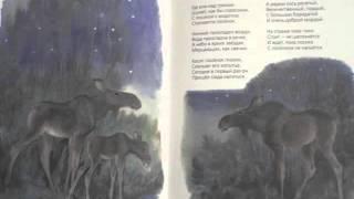 "В.Лифшиц ""Семья"" художник Е.Чарушин"