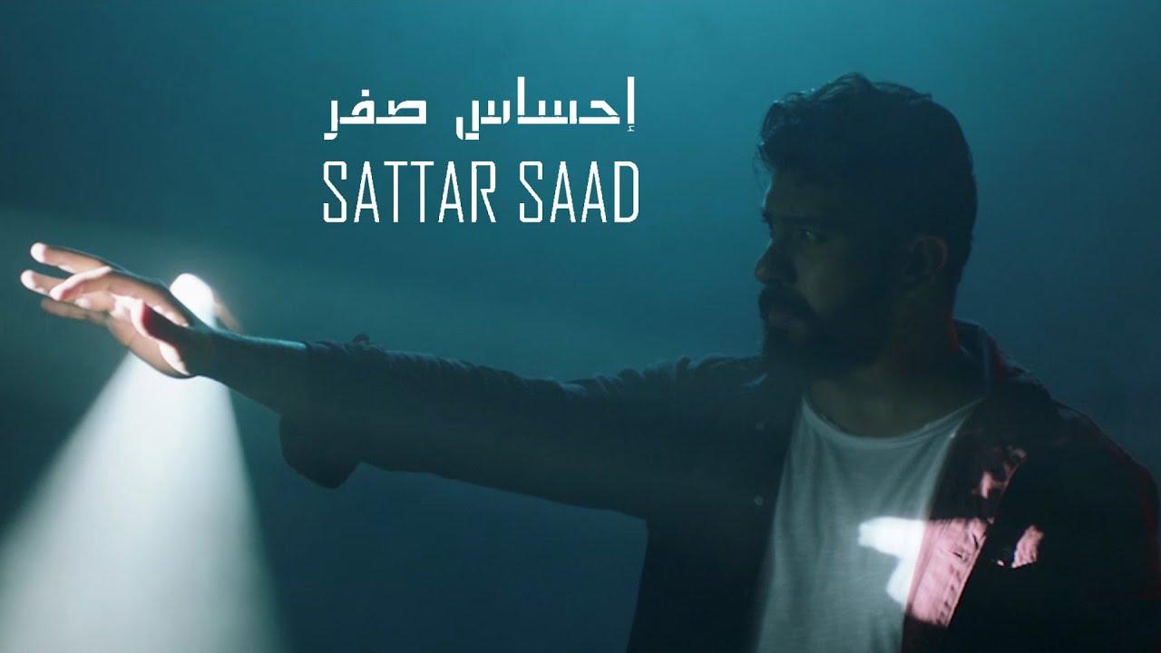 Sattar Saad - Ehssas Sefer [Coming Soon] / ستار سعد - احساس صفر