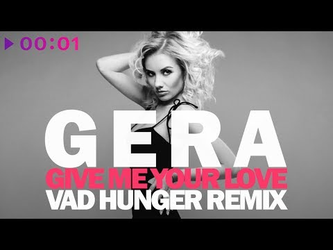 GERA - Give Me Your Love (Vad Hunger Remix)
