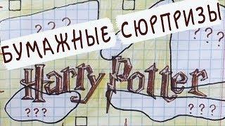 """Сюрпризы из бумаги. Коллекция """"Гарри Поттер"""""""