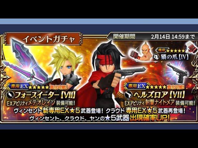 Dissidia Final Fantasy Opera Omnia Anniversary JP Free Multi