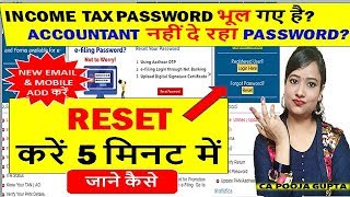 INCOME TAX PASSWORD भूल गए है?  ACCOUNTANT नहीं दे रहा income tax PASSWORD? How to reset IT password