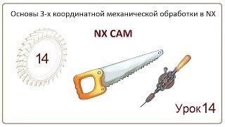 NX CAM. Урок 14. Сверление. (HOLE MAKING)