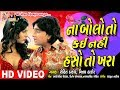 Na bolo to kai nahi rohit thakor super hits song love song mp3
