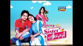 Making Sister Sridevi Ep 5 - Odia Film 2017 | Babushan, Shivani Odia Movie