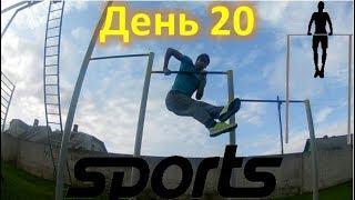 Спорт   #88 Выходы силы 30 дней подряд, день 20!