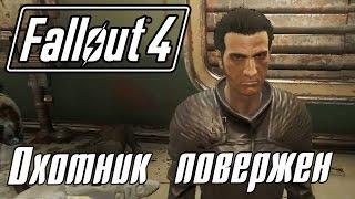 Fallout 4 Прохождение 29 Охотник повержен
