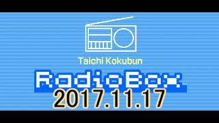 2017.11.17(金) 国分太一 Radio Box.