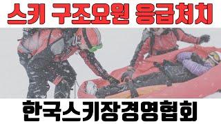 스키 구조요원 응급처치 데몬_한국스키장경영협회