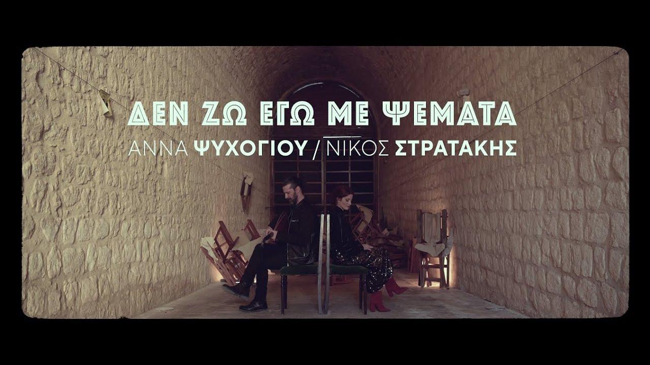 Δε ζω εγώ με ψέμματα - Άννα Ψυχογιού & Νίκος Στρατάκης - YouTube