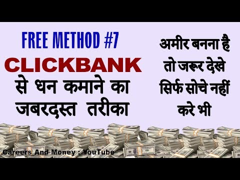 How To Make Money From CLICKBANK 7th Free Method To Promote Affiliate Marketing Products  Hindi thumbnail