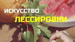 Лессировка в живописи - Урок живописи маслом - Юрий Клапоух (2019)